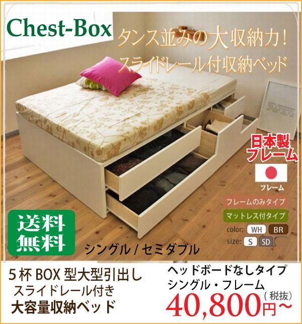 大容量収納5杯BOX型引出し付き!大型収納ベッド【ChestBox】チェストボックス