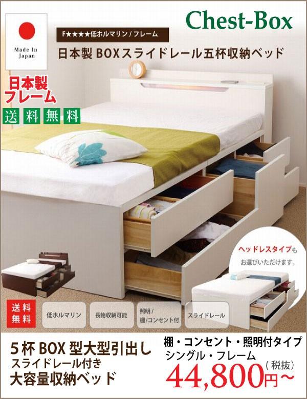 大容量収納5杯BOX型引出し付き!大型収納ベッド【Chest-Box】チェストボックス
