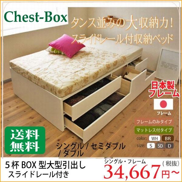 激安大容量収納ベッド送料無料!埃が入りにくいBOX型引出し!大型収納ベッド【ChestBox】チェストボックス