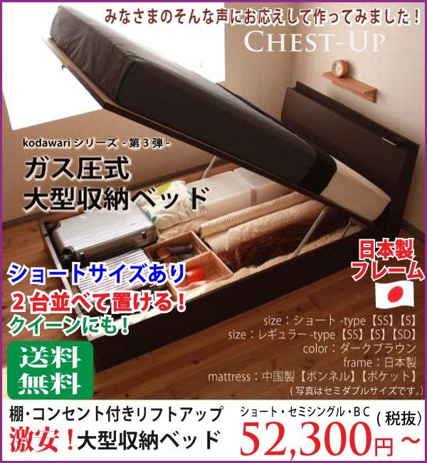 日本製!棚・コンセント付きガス圧式リフトアップ収納ベッド