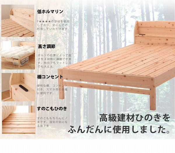 国産檜ベッド