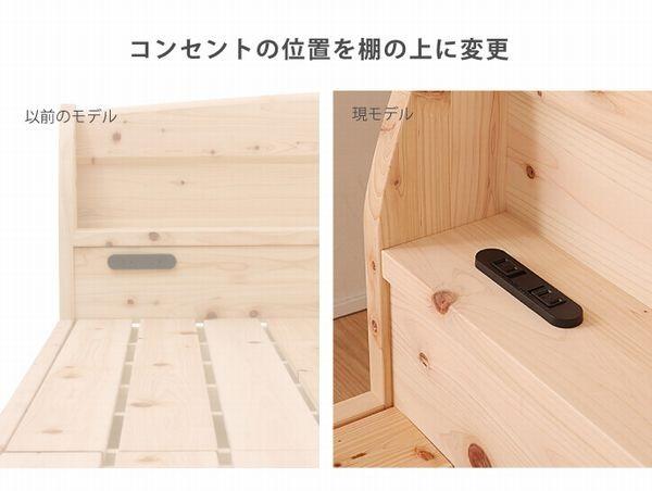 ひのきすのこベッド棚付き