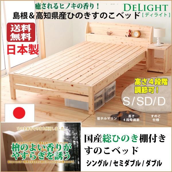 国産総ひのき・棚付きすのこベッド