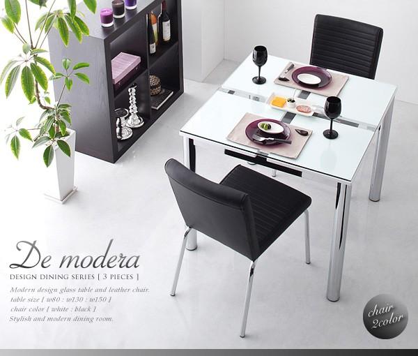 ガラスデザインダイニング【De modera】ディ・モデラ/テーブルW80【送料無料】