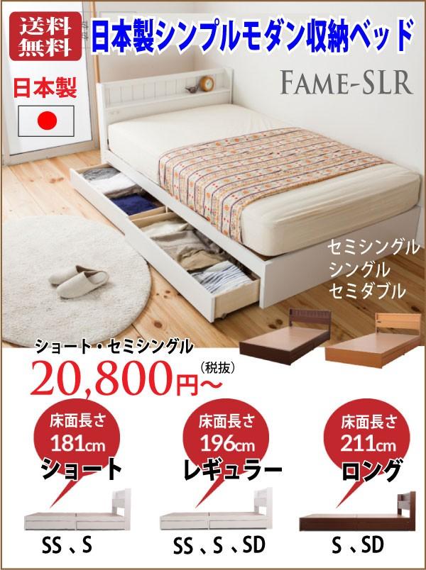 激安・日本製シンプルモダン収納ベッド