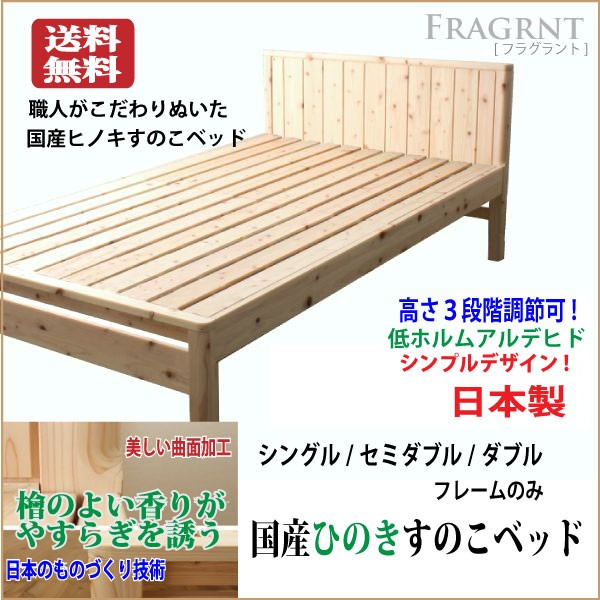 格安日本製「ひのき」すのこベッド!シングル、送料無料!シングル/セミダブル/ダブル