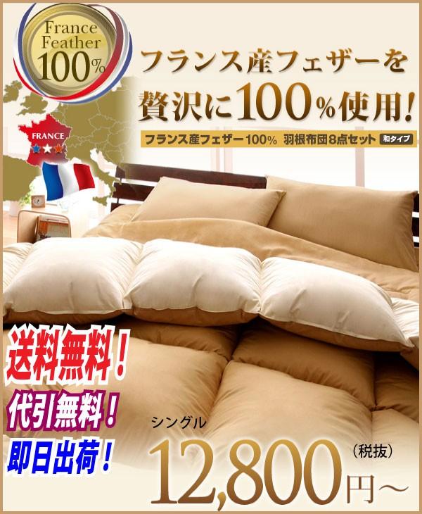 フランス産フェザー100%羽根布団8点セット・和タイプ