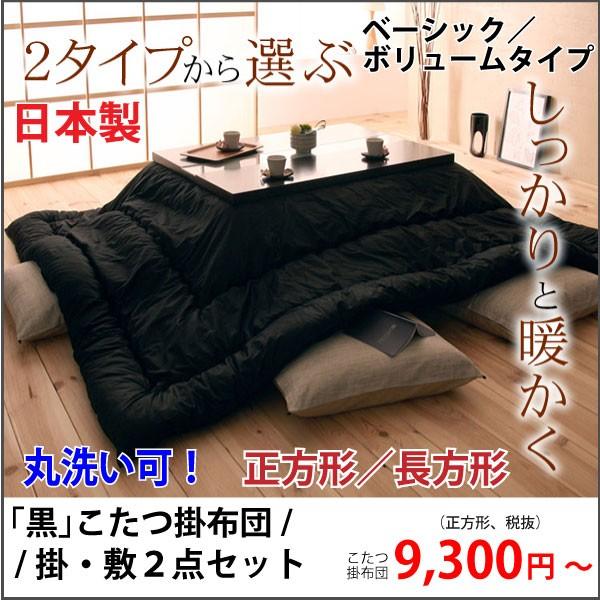 「黒」日本製こたつ掛布団 ベーシック・正方形