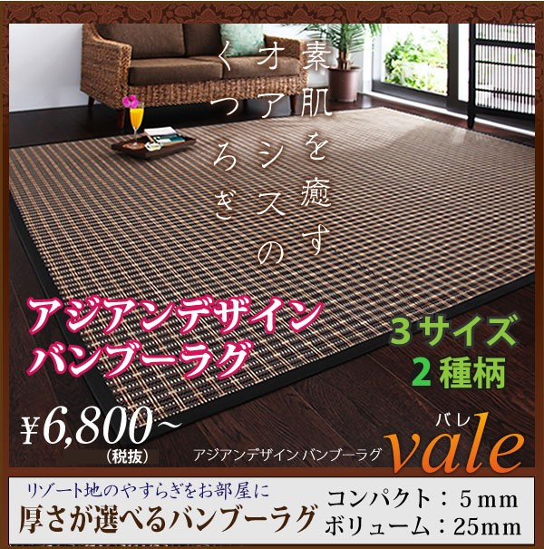 夏に涼しい竹のラグ! アジアンデザインバンブーラグ 130×190cm・「チェック柄」 【vale】バレ