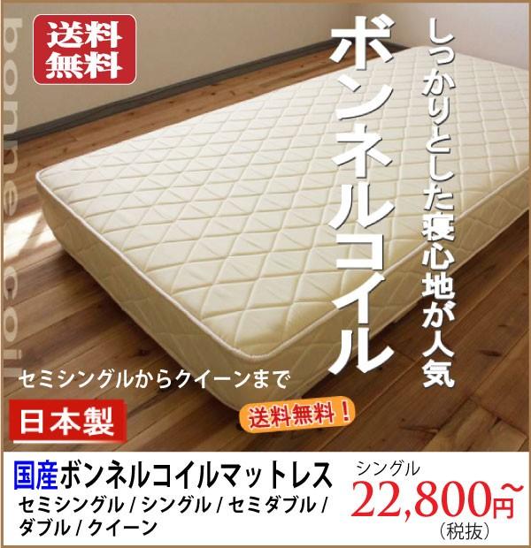 高品質&格安!日本製ボンネルコイルマットレス送料無料 セミシングル、シングル、セミダブル、ダブル、クイーン