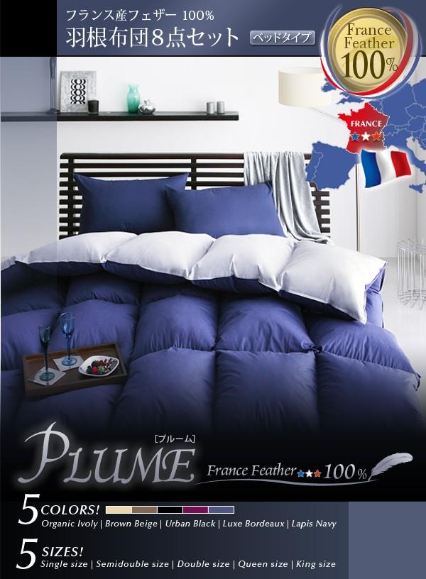 フランス産フェザー100%羽根布団8点セット【Plume】ベッドタイプ シングル/セミダブル/ダブル/クイーン