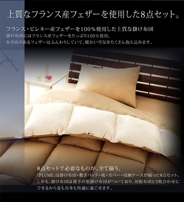 フランス産フェザー100%羽根布団8点セット【Plume】ベッドタイプ