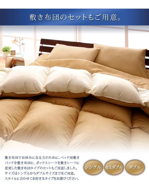 フランス産フェザー100%羽根布団8点セット【Plume】ベッドタイプ シングル