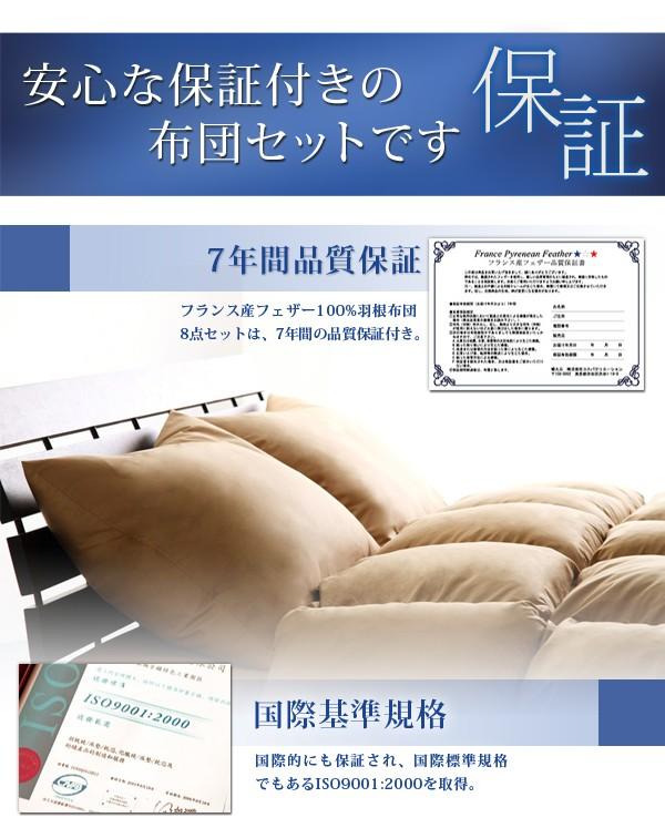 フランス産フェザー100%羽根布団8点セット【Plume】ベッドタイプ ダブル