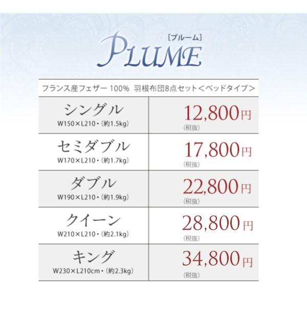フランス産フェザー100%羽根布団8点セット【Plume】ベッドタイプ クイーン