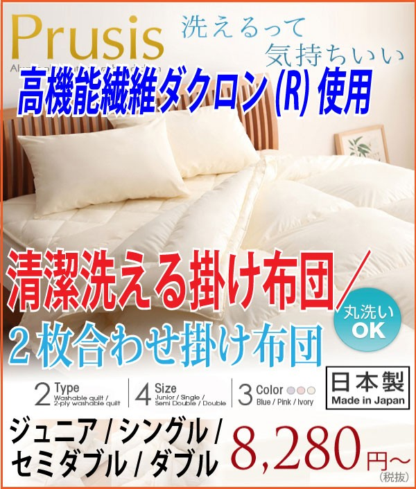 日本製・清潔洗える掛け布団ジュニア【Prusis】プリュシス掛け布団