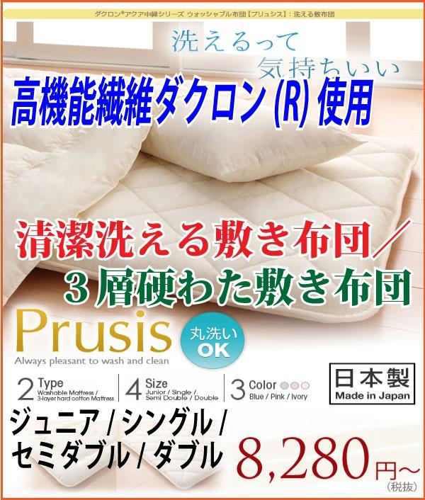 日本製・清潔洗える敷き布団ジュニア【Prusis】プリュシス敷き布団