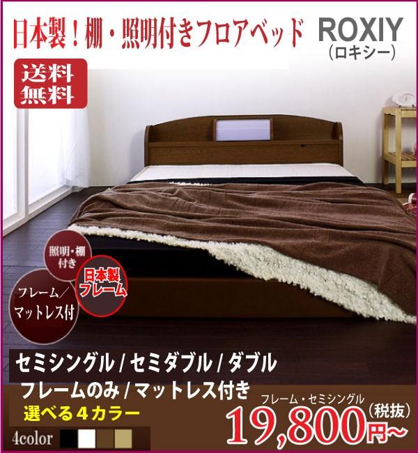 激安国産ロータイプベッド・フレーム・セミシングル【送料無料】