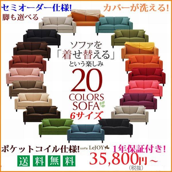 20色から選べる!カバーリングソファ【LeJOY】リジョイ【送料無料】【代引無料】【即日出荷】