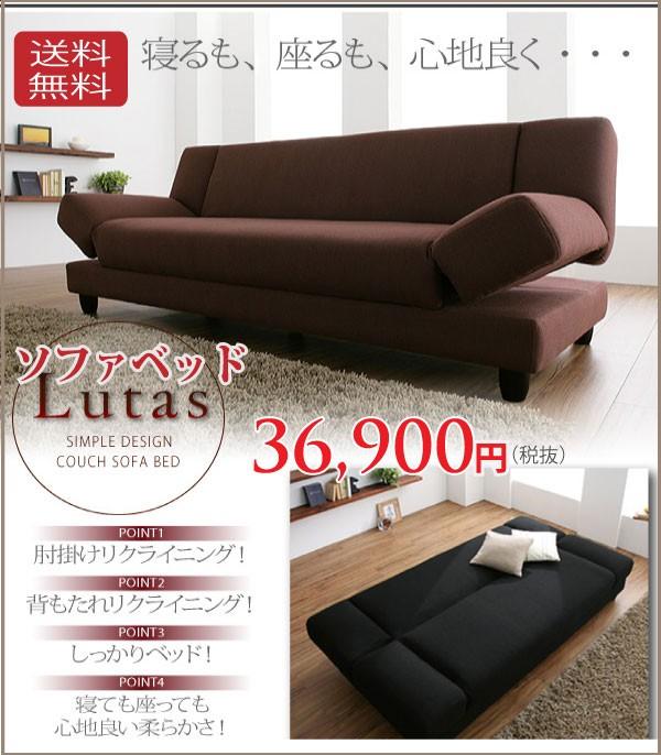 激安カウチソファベッド【Lutas】ルータス