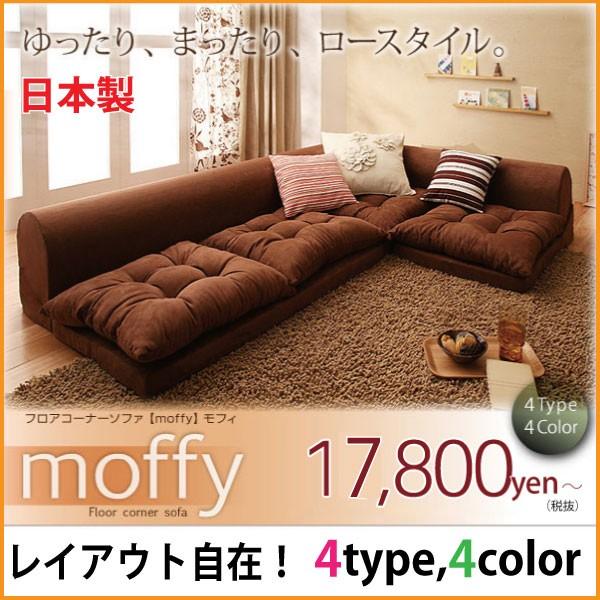フロアコーナーソファ【moffy】モフィ(スペースに合わせて自由にレイアウト