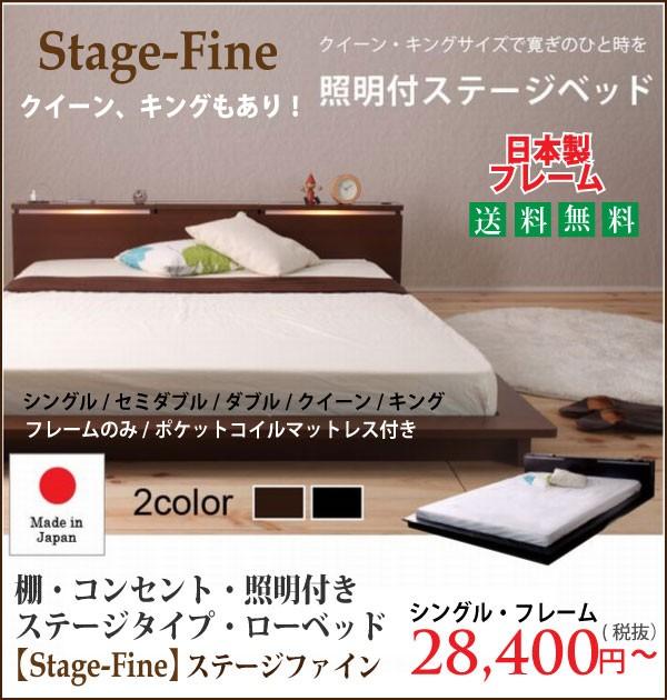 日本製!モダンデザイン・ステージベッド