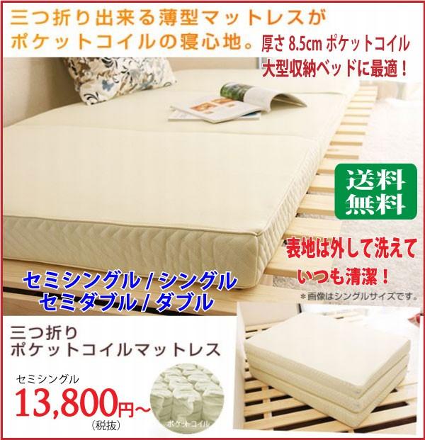 【送料無料】ベッド用三つ折りマットレス 三つ折りポケットコイルマットレス 【代引無料、即日出荷】