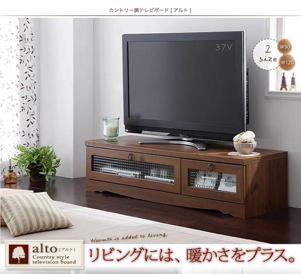 激安テレビ台!カントリー調テレビボードカントリー調テレビボード【alto】アルトW90