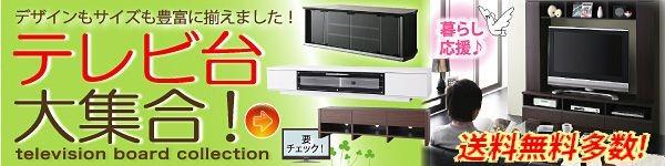 激安テレビ台