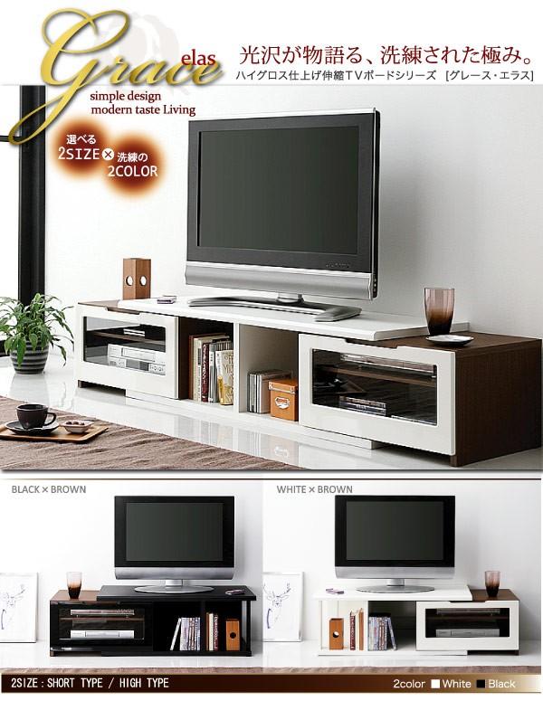 おしゃれな伸縮テレビ台送料無料!ハイグロス仕上げ伸縮TVボードシリーズ