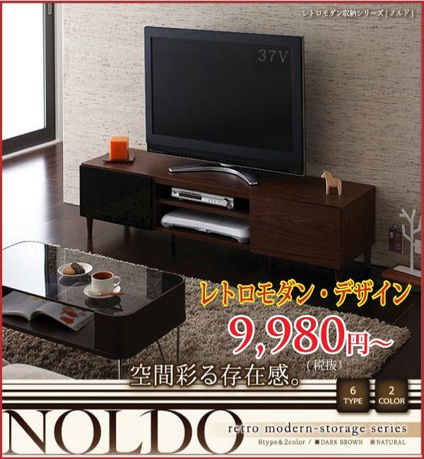 激安!大型TV用レトロモダンテレビボード【NOLDO】ノルド