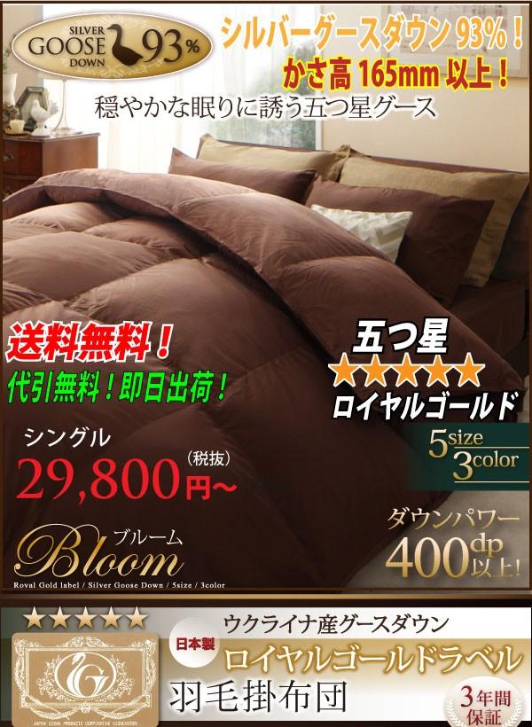 日本製ウクライナ産シルバーグースダウン:ロイヤルゴールドラベル羽毛掛け布団【Bloom】ブルーム