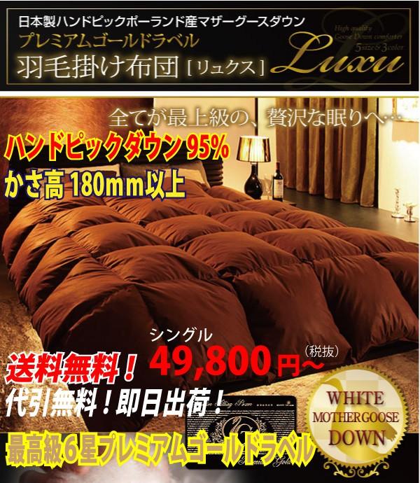 日本製ハンドピックポーランド産マザーグースダウンプレミアムゴールドラベル羽毛掛け布団・シングル【Luxu】リュクス
