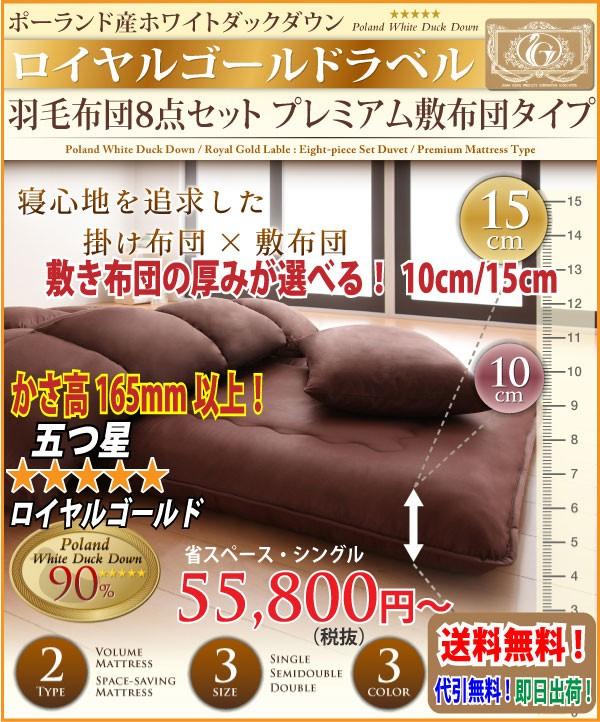 日本製ロイヤルゴールドラベル羽毛布団8点セット・プレミアム敷布団付き・シングル