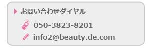 050-3823-8201 info2@beauty.de.com