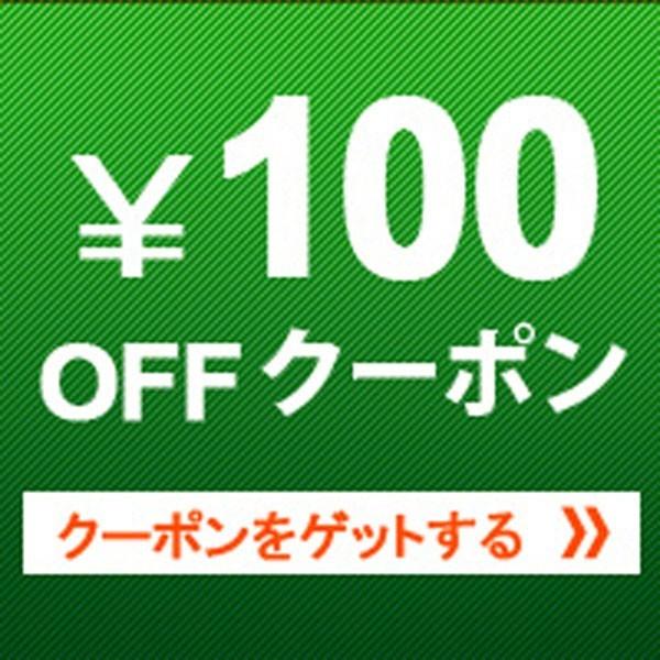 【100円OFF】あっと美人で5400円(税込)以上のご注文で使える割引クーポン