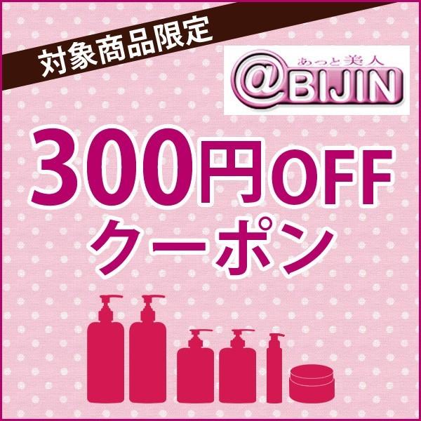 【300円OFF】あっと美人対象商品限定割引券