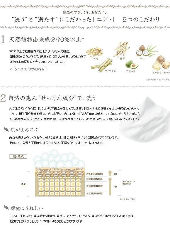 """1)天然植物由来成分90%以上(※1)90%以上が植物由来成分とクリーンな水で構成。ナチュラルでありながら""""洗う""""ことと、""""満たす""""ことを叶えた、エイジングケアシリーズ(※2)です。※1:インバス コンクオイルを除きます。※2:エイジングケアとは年齢に応じたお手入れのことです。2)自然の恵み""""せっけん成分""""で、洗う。古くから植物由来の洗浄成分として使われてきた""""せっけん""""。肌と髪を想いやるせっけん成分は、自然の恵みからつくられています。3)うるおいと輝きを満たす、""""美潤ヒアルセラミド(※)10代をピークに年齢とともに減少するうるおいと輝き。""""美潤ヒアルセラミド""""があの頃のうるおいと輝きをあなたに。*:ナノヒアルロン酸(加水分解ヒアルロン酸)、セラミド2、ダイズ由来脂質(PEG-30フィトステロール、PEG-30ダイズステロール)、インバス コンクオイルを除きます。"""