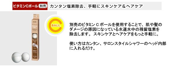 ビタミンCボール(別売)カンタン塩素除去、手軽にスキンケア&ヘアケア