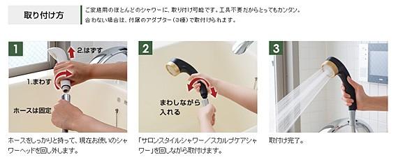 サロンスタイルシャワー/スカルプケアシャワーの取り付け方