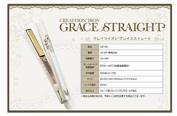 クレイツイオン グレイス ストレート CIS-R01