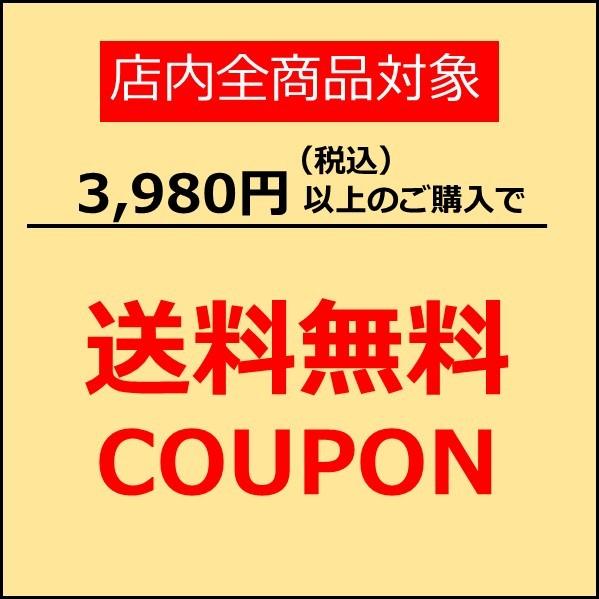 ★商品の合計金額が3,980円以上で送料無料★
