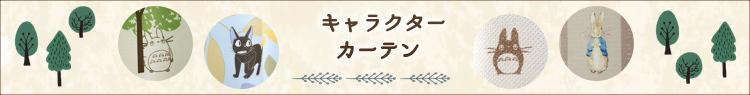 キャラクターカーテン
