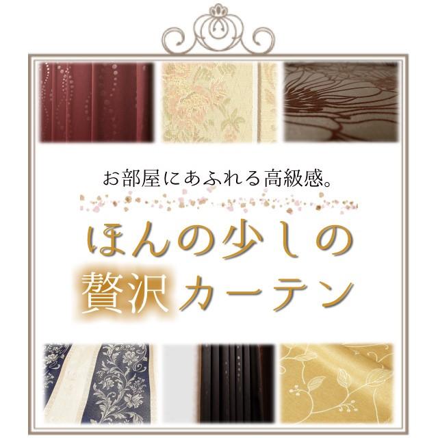 贅沢織り柄カーテン
