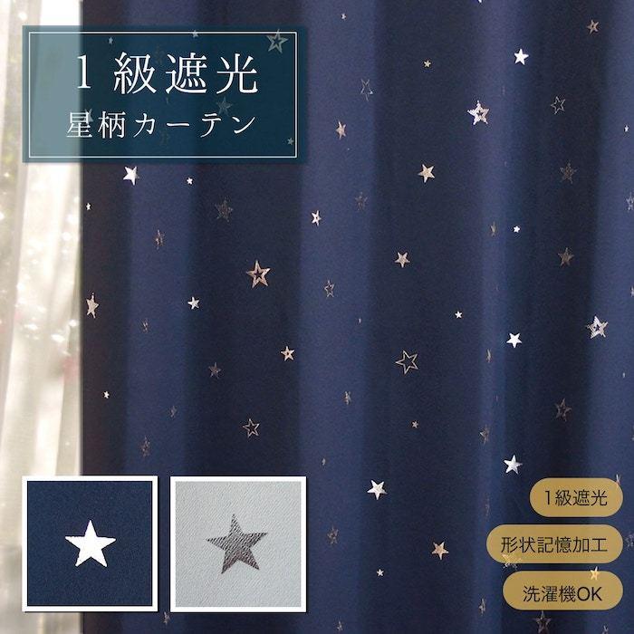 星柄1級遮光カーテン