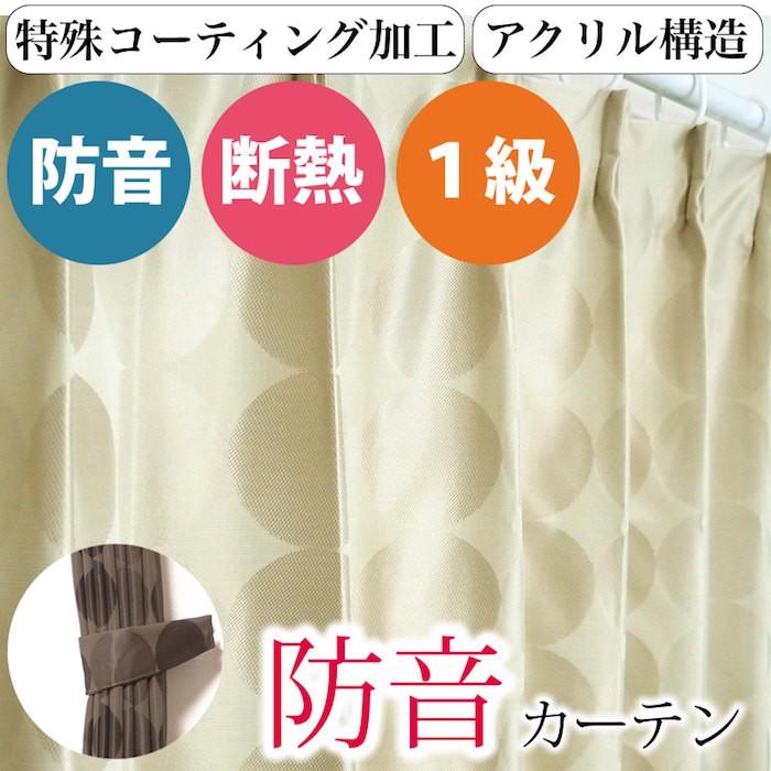 防音1級遮光カーテン