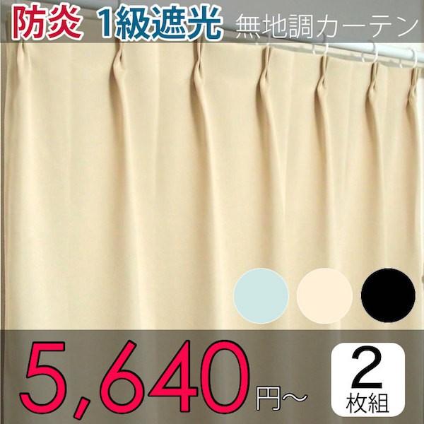 防炎・1級遮光カーテン