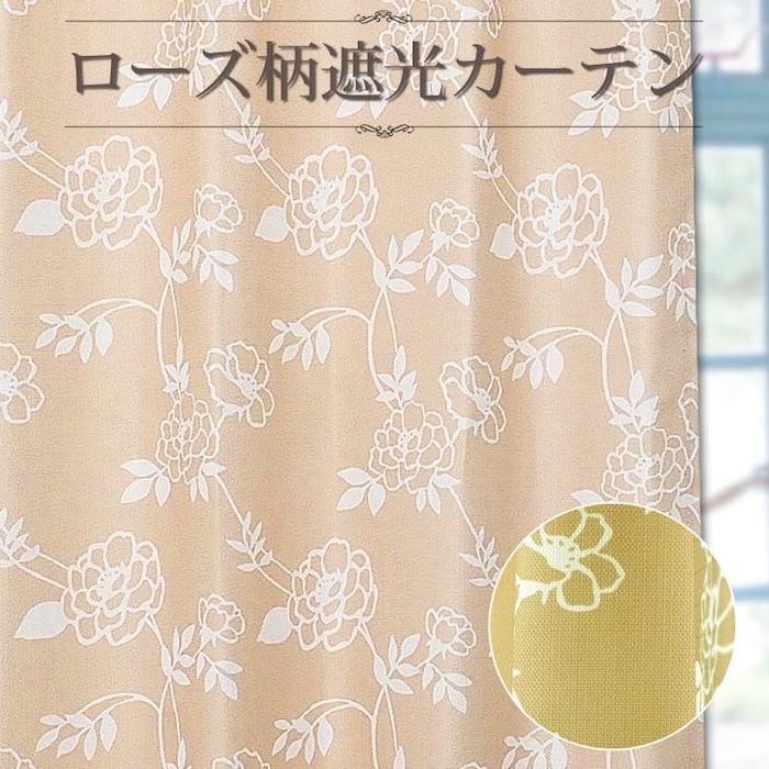 ローズ柄が可愛いカーテン