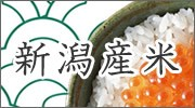 新潟県産米