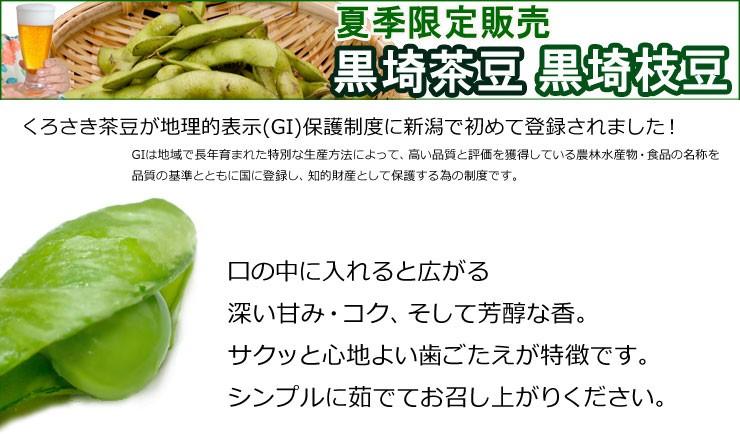 くろさき茶豆が地理的表示保護制度に新潟で初めて登録されました